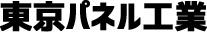 東京パネル工業株式会社