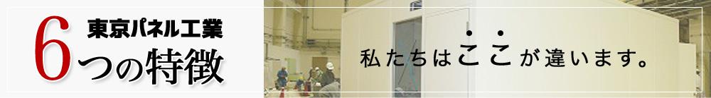 東京パネル工業 6つの特徴 私たちはここが違います。